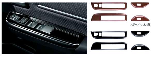 『ステップワゴン』 純正 RP5 RP3 RP4 RP1 RP2 インテリアパネル 1、2列目左右ドアスイッチパネル部 パーツ ホンダ純正部品 内装パネル内装ベゼル パワーウィンドウパネル オプション アクセサリー 用品