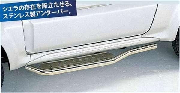 『ジムニーシエラ』 純正 JB43W サイドアンダーバー 左右セット パーツ スズキ純正部品 jimny オプション アクセサリー 用品