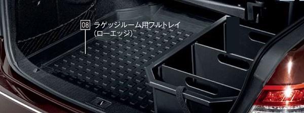 『E-class』 純正 RBA DBA LDA DLA CAA ラゲッジルーム用フルトレイ ローエッジ パーツ ベンツ純正部品 オプション アクセサリー 用品