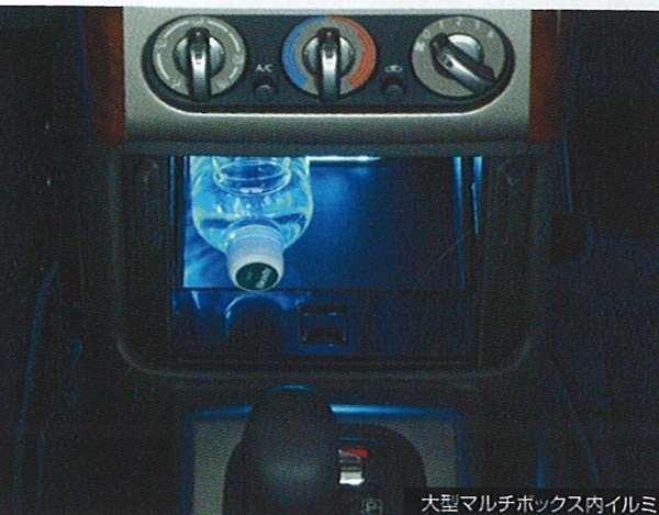 『エクストレイル』 純正 NT30 PNT30 T30 マジカルイルミネーション 大型マルチボックス内イルミ パーツ 日産純正部品 収納 箱ホルダー部分 ライト 照明 X-TRAIL オプション アクセサリー 用品