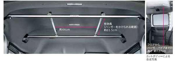 『N-VAN』 純正 JJ1 JJ2 ハンガーパイプ パーツ ホンダ純正部品 オプション アクセサリー 用品
