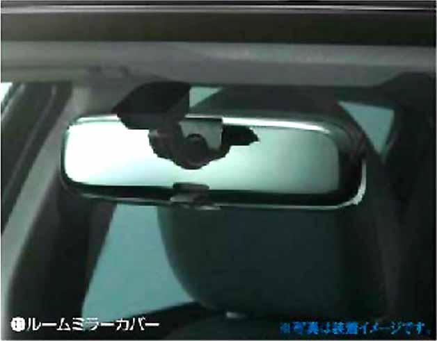 『ミラージュ』 純正 A03A ルームミラーカバー パーツ 三菱純正部品 MIRAGE オプション アクセサリー 用品