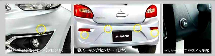 『ミラージュ』 純正 A03A パーキングセンサー 6センサー:フロント2+リヤ4 パーツ 三菱純正部品 MIRAGE オプション アクセサリー 用品