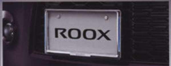 『ルークス』 純正 ML21S イルミネーション付ナンバープレートリムセット(フロント:イルミネーション付、リヤ:クロームメッキ)※リヤ封印注意」 パーツ 日産純正部品 ナンバーフレーム ナンバーリム ナンバー枠 ROOX オプション アクセサリー 用品