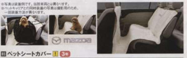 『ビアンテ』 純正 CCEFW CCEAW CC3FW ペットシートカバー パーツ マツダ純正部品 座席カバー 汚れ シート保護 BIANTE オプション アクセサリー 用品