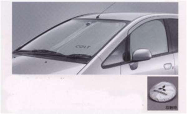 『コルト』 純正 Z21A Z21W Z23W Z27AG ワンタッチサンシェード パーツ 三菱純正部品 サンシェイド 日除け 目隠し COLT オプション アクセサリー 用品