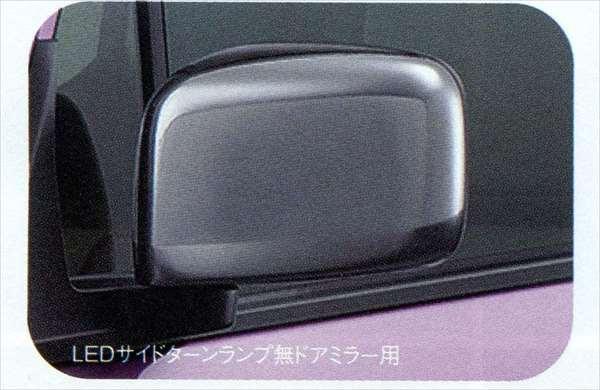『MRワゴン』 純正 MF33S メッキ ドアミラーカバー(LEDサイドターンランプ無ドアミラー用) パーツ スズキ純正部品 サイドミラーカバー カスタム mrwagon オプション アクセサリー 用品