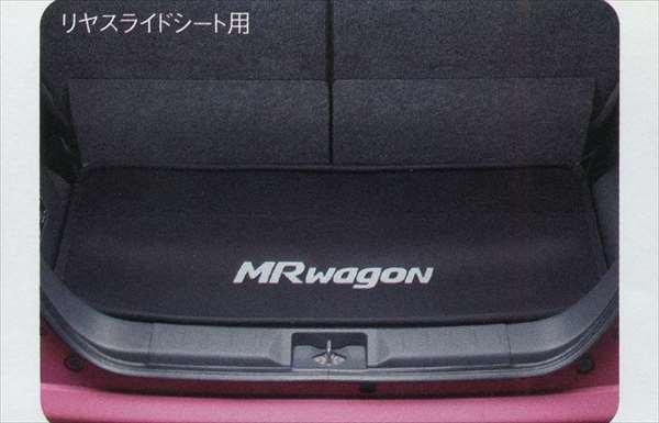 『MRワゴン』 純正 MF33S ラゲッジマット(ソフトトレー) リヤスライドシート用 パーツ スズキ純正部品 ラゲージマット 荷室マット 滑り止め mrwagon オプション アクセサリー 用品