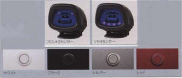 『フォレスター』 純正 SJ5 SJG コーナーセンサー(フロント2センサー)◎ パーツ スバル純正部品 危険通知 接触防止 障害物 Forester オプション アクセサリー 用品