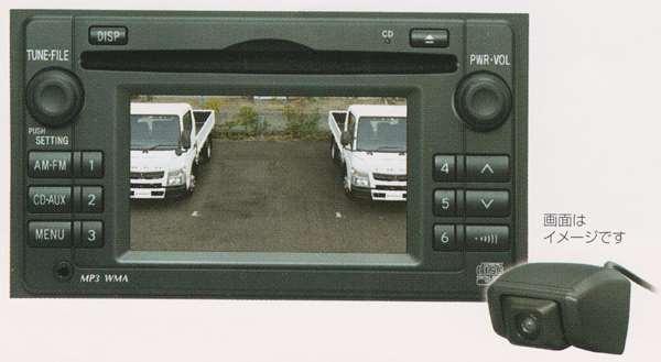 キャンター パーツ リヤカメラオーディオセット 三菱ふそう純正部品 FBA60 FBA30 オプション アクセサリー 用品 純正 送料無料