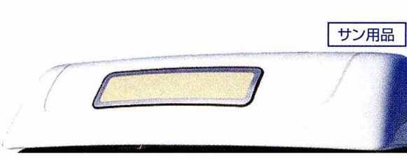 コンドル パーツ ルミナスサイン サン用品744×194×6 日産ディーゼル純正部品 PK~ オプション アクセサリー 用品 純正