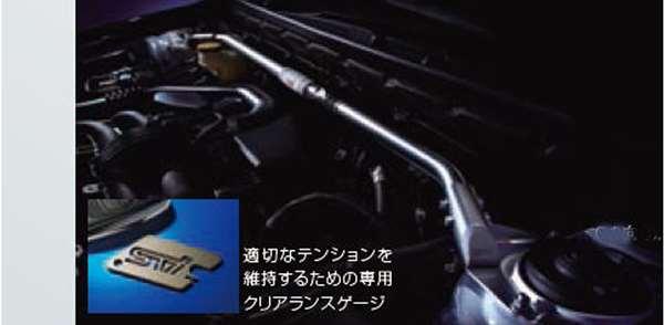 『レガシィ』 純正 BN9 BS9 STIフレキシブルドロータワーバー パーツ スバル純正部品 補強 フレーム エンジンルーム補強 足回り フレーム オプション アクセサリー 用品