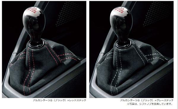 『S660』 純正 JW5 シフトブーツ(アルカンターラR) 6MT車専用 パーツ ホンダ純正部品 オプション アクセサリー 用品