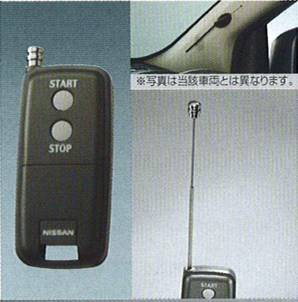 『マーチ』 純正 AK12 YK12 BNK12 リモコンスターター(レギュラータイプ) パーツ 日産純正部品 MARCH オプション アクセサリー 用品