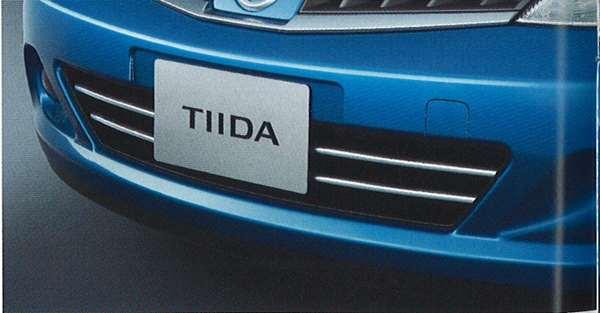 『ティーダ』 純正 C11 JC11 NC11 フロントバンパーグリルフィン CNMW1 パーツ 日産純正部品 TIIDA オプション アクセサリー 用品