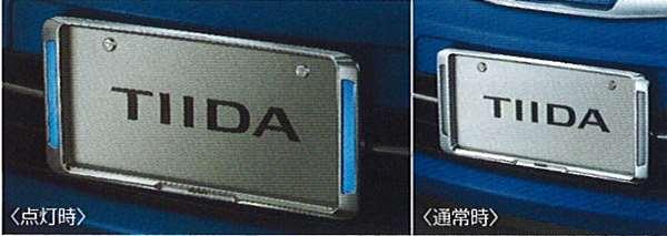 『ティーダ』 純正 C11 JC11 NC11 イルミネーション付ナンバープレートリムセット(リヤ用) パーツ 日産純正部品 ナンバーフレーム ナンバーリム ナンバー枠 TIIDA オプション アクセサリー 用品