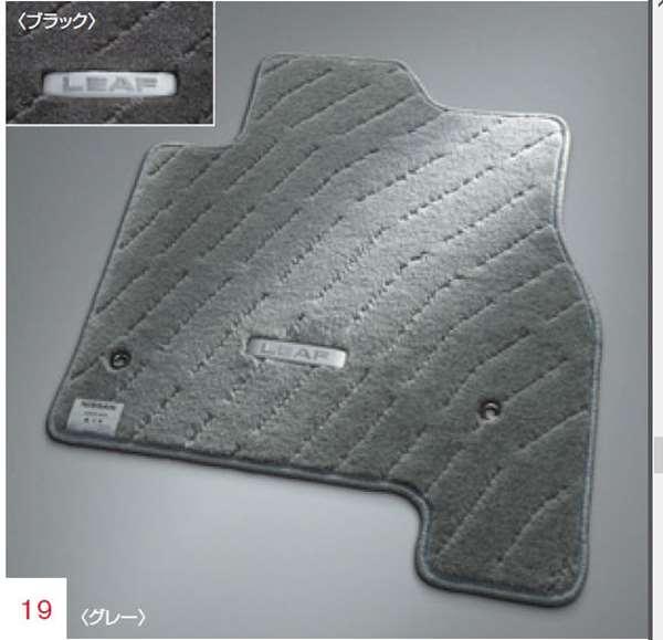 【リーフ】純正 AZE0 フロアカーペット(消臭機能付) パーツ 日産純正部品 カーペットマット フロアマット カーペットマット leaf オプション アクセサリー 用品