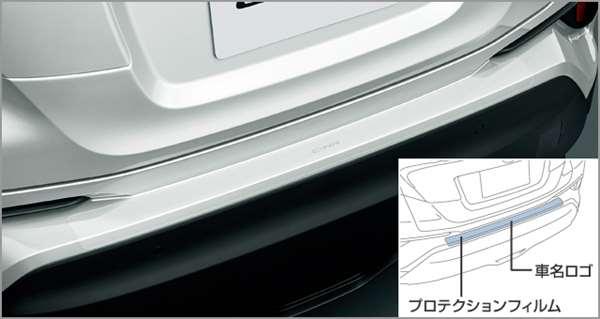 『C-HR』 純正 ZYX10 NGX50 プロテクションフィルム(リヤバンパー) パーツ トヨタ純正部品 オプション アクセサリー 用品