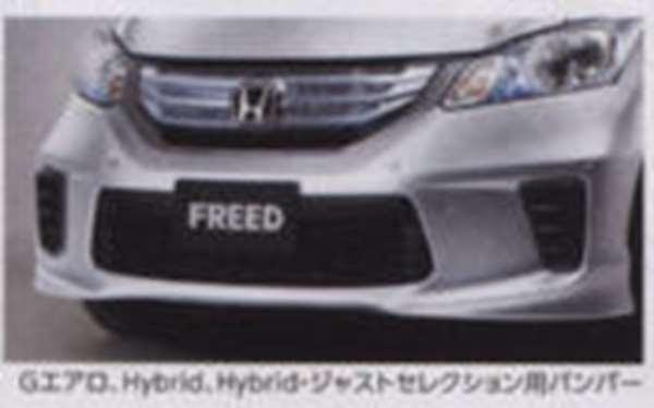 『フリード』 純正 GB3 GB4 フロントセンサー(4センサー) 本体のみ ※Gエアロ・Hybrid・Hybridジャストセレクション用 パーツ ホンダ純正部品 コーナーセンサー FREED オプション アクセサリー 用品