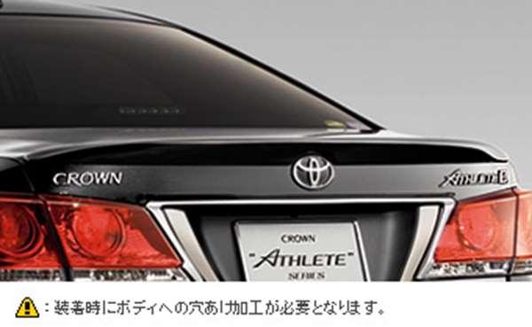 『クラウンアスリート』 純正 AWS210 リヤスポイラー パーツ トヨタ純正部品 crown オプション アクセサリー 用品