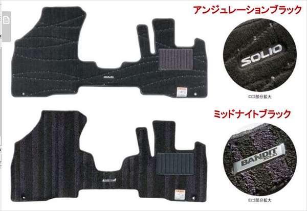 『ソリオハイブリッド』 純正 MA46S MA36S フロアマット(ジュータン) パーツ スズキ純正部品 フロアカーペット カーマット カーペットマット オプション アクセサリー 用品