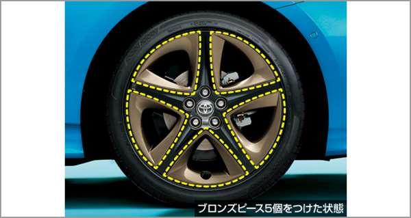 『プリウスPHV』 純正 ZVW52 ホイールアクセントピース(ブロンズ)(16個入) パーツ トヨタ純正部品 オプション アクセサリー 用品
