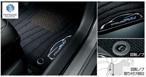 『プリウスPHV』 純正 ZVW52 フロアマット(ラグジュアリータイプ) パーツ トヨタ純正部品 フロアカーペット カーマット カーペットマット オプション アクセサリー 用品
