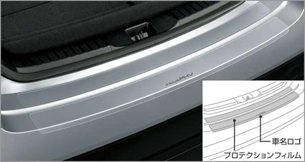 『プリウスPHV』 純正 ZVW52 プロテクションフィルム(リヤバンパー) パーツ トヨタ純正部品 オプション アクセサリー 用品