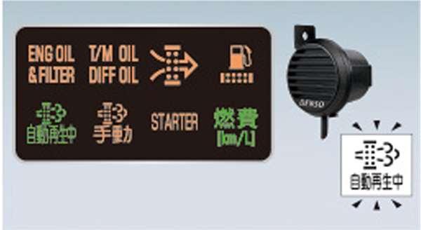 『エルフ』 純正 FR6AA FR6AAS~ DPD音声アラーム切替ユニット(外部スピーカー) パーツ いすゞ純正部品 オプション アクセサリー 用品