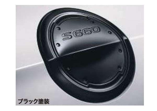 『S660』 純正 JW5 フューエルリッド(アルミ製) ブラック塗装 パーツ ホンダ純正部品 オプション アクセサリー 用品
