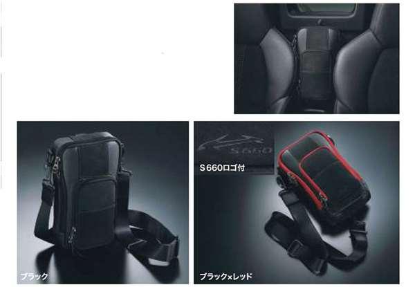 『S660』 純正 JW5 シートセンターバッグ(ベルト1本付属/車名ロゴ付) パーツ ホンダ純正部品 オプション アクセサリー 用品
