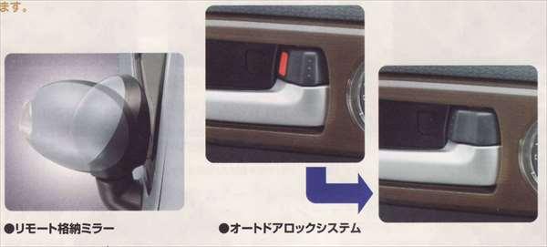 『ラパン』 純正 HE22S リモート格納ミラー&オートドアロックシステム パーツ スズキ純正部品 lapin オプション アクセサリー 用品