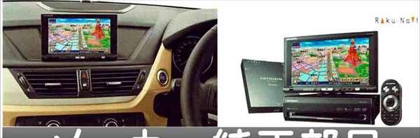 X1 パーツ BMW HDDナビゲーション・パッケージ(Pioneer製/AVIC-HRV110ZW)のVICS用ビーコン・ユニット(ND-B6ZBM) ※本体は別売です BMW純正部品 VL25 VM20 オプション アクセサリー 用品 純正