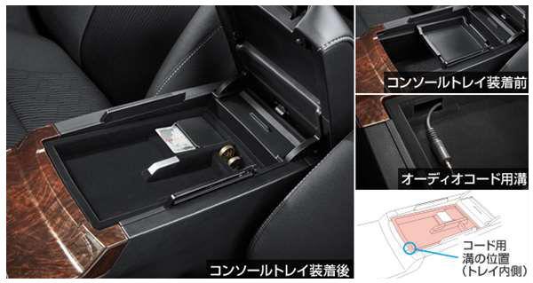 『マークX』 純正 GRX133 GRX130 GRX135 コンソールトレイ パーツ トヨタ純正部品 オプション アクセサリー 用品
