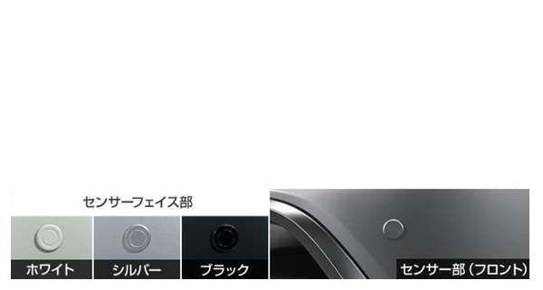 『マークX』 純正 GRX133 GRX130 GRX135 コーナーセンサー部分のみ(センサーキット) ※インジケーターは別売 パーツ トヨタ純正部品 危険通知 接触防止 障害物 オプション アクセサリー 用品