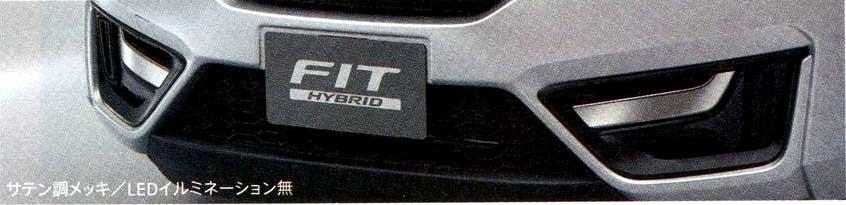 『フィット』 純正 GP5 ロアガーニッシュ フロント LEDイルミネーション無 パーツ ホンダ純正部品 FIT オプション アクセサリー 用品