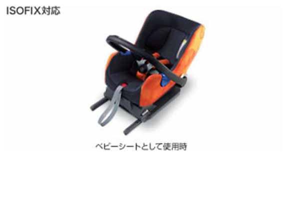 『ウィッシュ』 純正 ZGE20 ZGE25 ベビーシート NEO G-CHILD ISO baby ※シートベースが別途必要 パーツ トヨタ純正部品 wish オプション アクセサリー 用品