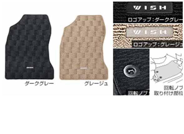 『ウィッシュ』 純正 ZGE20 ZGE25 フロアマット デラックスタイプ パーツ トヨタ純正部品 フロアカーペット カーマット カーペットマット wish オプション アクセサリー 用品