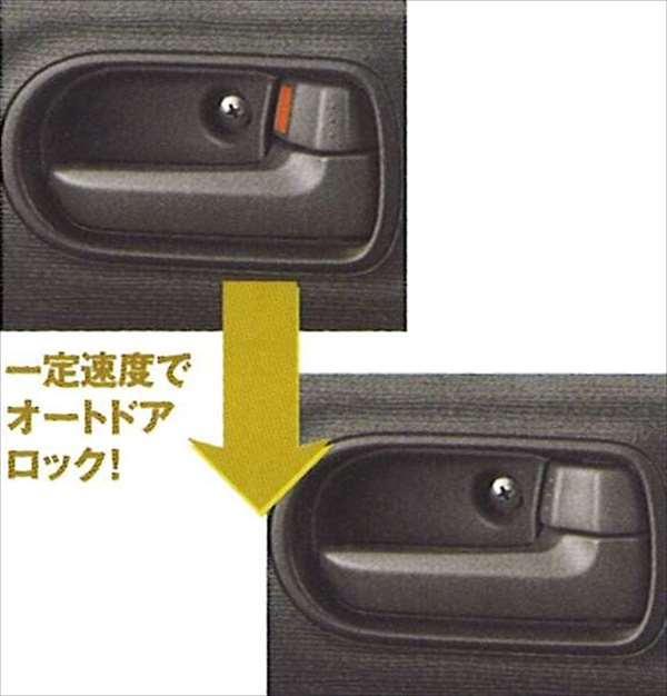 『セルボ』 純正 HG21 オートドアロックシステム パーツ スズキ純正部品 cervo オプション アクセサリー 用品