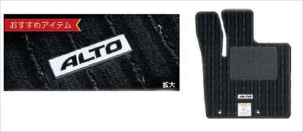 『アルト』 純正 HA36S フロアマット(ジュータン)ルミナス パーツ スズキ純正部品 フロアカーペット カーマット カーペットマット alto オプション アクセサリー 用品