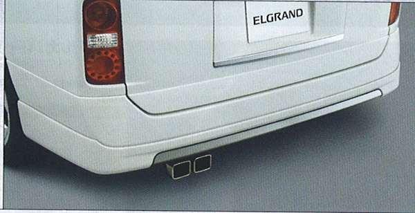 『エルグランド』 純正 E51 リヤアンダープロテクター(ステンレスプレート埋込タイプ) パーツ 日産純正部品 リヤスポイラー リアスポイラー エアロパーツ ELGRAND オプション アクセサリー 用品