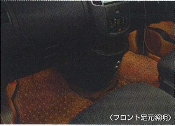 『ラフェスタ』 純正 B30 NB30 マジカルイルミネーション(フロント/セカンド足元照明(フットウェル機能付)) パーツ 日産純正部品 ホルダー部分 ライト 照明 LAFESTA オプション アクセサリー 用品