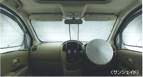 『ラフェスタ』 純正 B30 NB30 マルチサンシェイド(フロントウインドゥ・フロントドアガラス用) パーツ 日産純正部品 LAFESTA オプション アクセサリー 用品