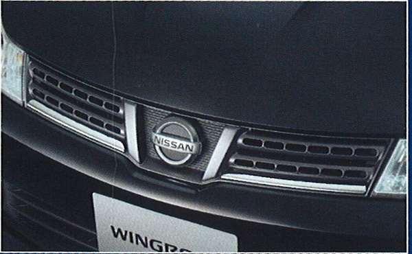 『ウィングロード』 純正 Y12 JY12 NY12 フロントグリルフィニッシャー(メッキ) パーツ 日産純正部品 カスタム エアロパーツ WINGROAD オプション アクセサリー 用品