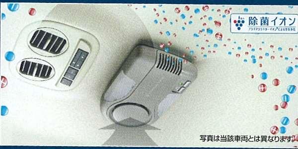 『ウィングロード』 純正 Y12 JY12 NY12 プラズマクラスターイオンピュアトロン パーツ 日産純正部品 臭い ウィルス アレルギー WINGROAD オプション アクセサリー 用品