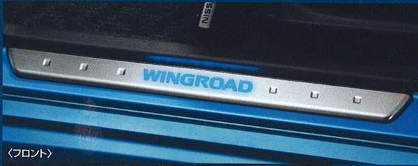 『ウィングロード』 純正 Y12 JY12 NY12 キッキングプレート(イルミネーション機能付) SVUP0 パーツ 日産純正部品 スカッフプレート ステップ 保護 WINGROAD オプション アクセサリー 用品