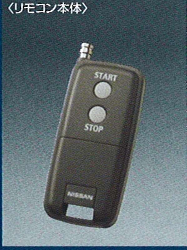 『ウィングロード』 純正 Y12 JY12 NY12 リモコンスタ-ター(レギュラータイプ) パーツ 日産純正部品 WINGROAD オプション アクセサリー 用品