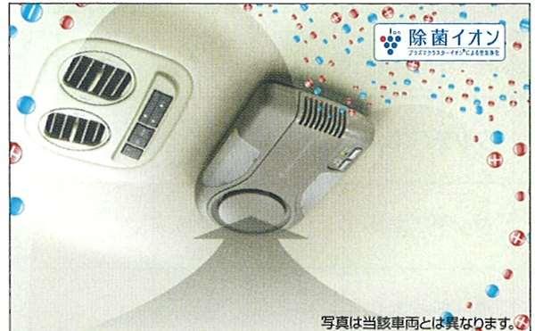 『セレナ』 純正 C25 CC25 NC25 CNC25 プラズマクラスターイオンピュアトロン(除菌機能付) パーツ 日産純正部品 臭い ウィルス アレルギー SERENA オプション アクセサリー 用品