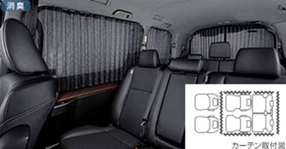 『エスクァイア』 純正 ZWR80G 室内カーテン プリーツタイプ パーツ トヨタ純正部品 目隠し 日除け スモーク esquire オプション アクセサリー 用品