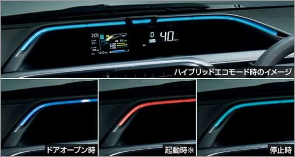 『アクア』 純正 NHP10H NHP10 ドライブサポートイルミネーション 本体のみ ※コントローラーは別売 パーツ トヨタ純正部品 オプション アクセサリー 用品